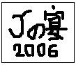 Jの宴=城中99年・高02年入学組=