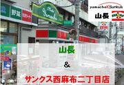 山長&サンクス西麻布2丁目店