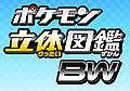 ポケモン立体図鑑BW