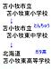 東小→中→高