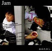 『JAM』も『LOVE』もダイスキ!