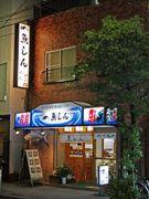 魚しん(すし居酒屋)
