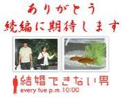結婚できない男 (火10)