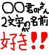 二文字の名前が好き!!