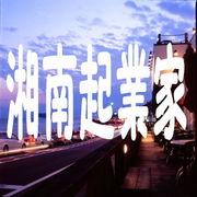 ゚♦ 湘南起業家 ♦゚