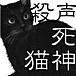 ▲殺声死神猫▲