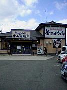 中山製麺所芸人