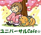 ユニバーサルCafe☆