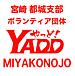 YADD都城支部