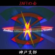 Z.A.F.T.の会 神戸支部