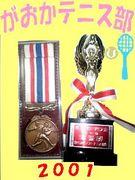 がおかテニス部♡2001