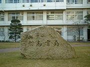 千葉県立布佐高等学校
