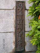 滋賀県立短期大学農業部コミュ