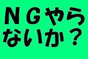 NGやらないか?(仮)
