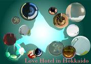 北海道のラブホテル
