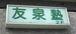 友泉塾〜杉先生と愉快な仲間達♪