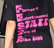 愛光2009年文化祭実行委員会