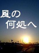 「風の何処へ」