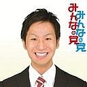 なかじま慎一郎を応援する会