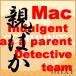 Mac親ばか探偵団