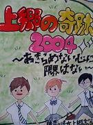 上郷高校20期「UNITY」