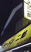 二郎新小金井街道店