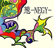 葱-NEGY-