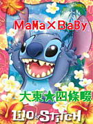 MaMa×BaBy★大東・四條畷