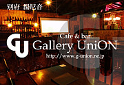 Cafe&bar Gallery UniON 別府市