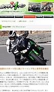 Kawasaki Ninja club 広島