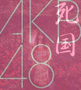 AKB48ファン 四国枠