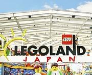 [大人の]レゴランド(LEGO)