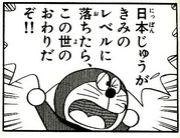 日本中が●●のレベルに落ちたら