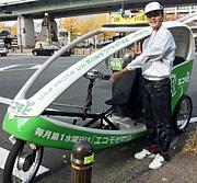 VELOTAXI名古屋/万博自転車TAXI