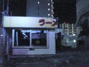 ラーメン京一西口店 in 草津