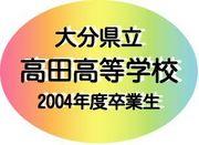 高田高校2004年度卒業生