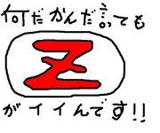 We Love tha Z !!