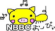 NBBC♪おーびぃ