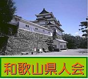 和歌山県人会