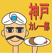 神戸カレー部