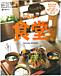 大阪東三国で話題の南蛮食堂☆