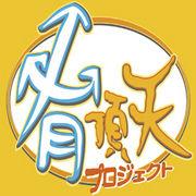 有頂天ふぁみりー☆プロジェクト