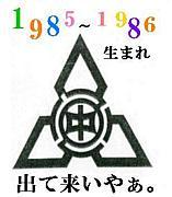 国分寺中学校〜飛翔〜