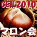 マロン会/GEIL2010