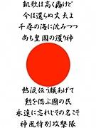 mixi]嗚呼神風特別攻撃隊 - 嗚呼...