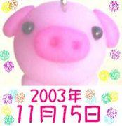 2003年11月15日生まれ