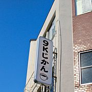 9Kじかん ー長野にあるカフェー