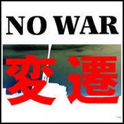 「戦争反対!」コミュの変遷