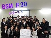2011年BSMin横浜