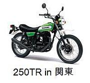 250TR in 関東